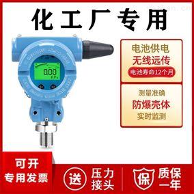 JC-5000-Y-L-FB化工厂管道测压 无线压力变送器生产厂家