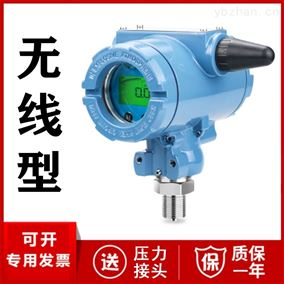 JC-5000-Y-L-FB环保行业管道测压 无线型压力变送器