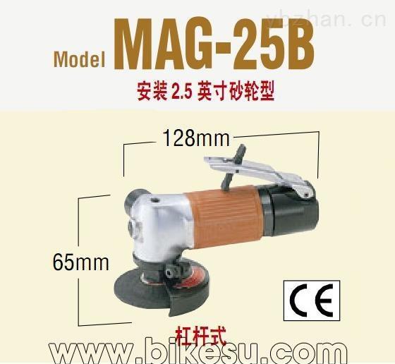 日东工器 MAG-25B 气动研磨机