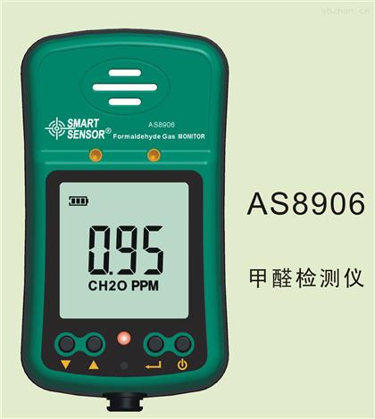 甲醛检测仪AS8906