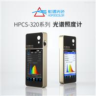 HPCS320色温照度计(迷你型)