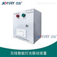 JC-DG-ZN03无线智能灯光联动装置