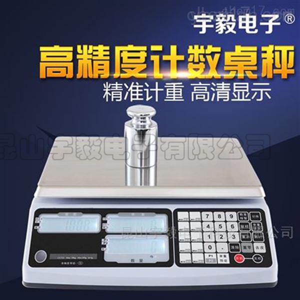 工业防水桌秤;全不锈钢超大字电子秤