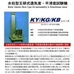 手动型王研式透气度仪KY-6-1MR旭精工机器