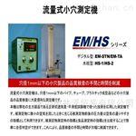 ASAHISEIKO旭精工流量式小孔检测机EM-STN