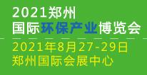 2021中国�Q�中部)国际环境�ȝ��技术与讑֤�博览�?/></a><span><a href=