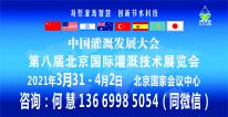 �W�八届北京国际灌溉技术展览会