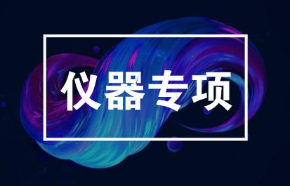 南信大获批国家自然科学基金重大科研仪器专项项目