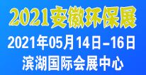 2021�W�八届中国合肥国际环保��业展览会