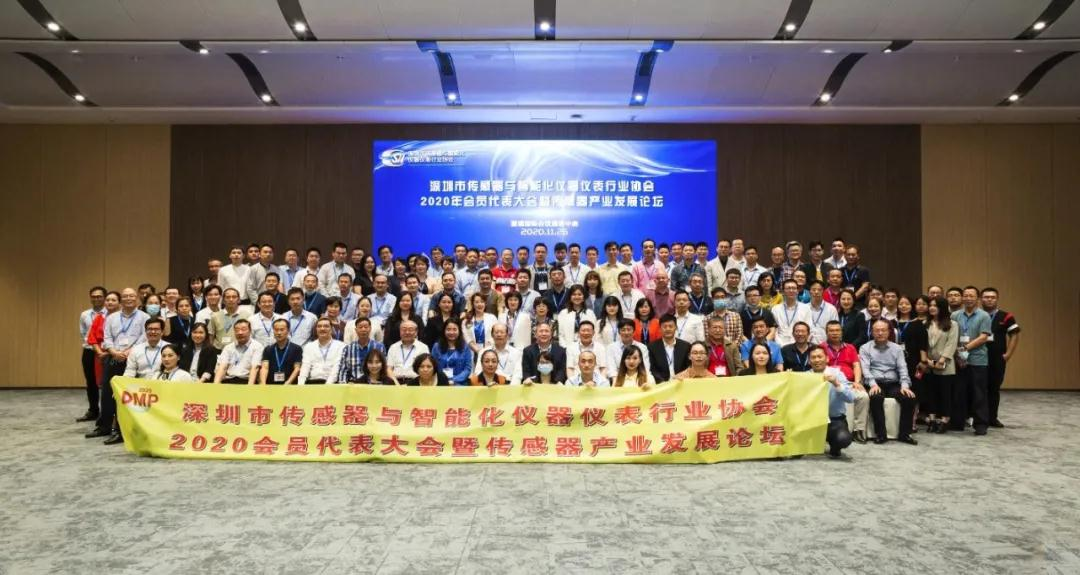 2020深圳傳感器產業發展論壇成功舉辦