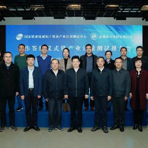 國家精密機械加工裝備產業計量測試中心與南通計量所簽署合作協議