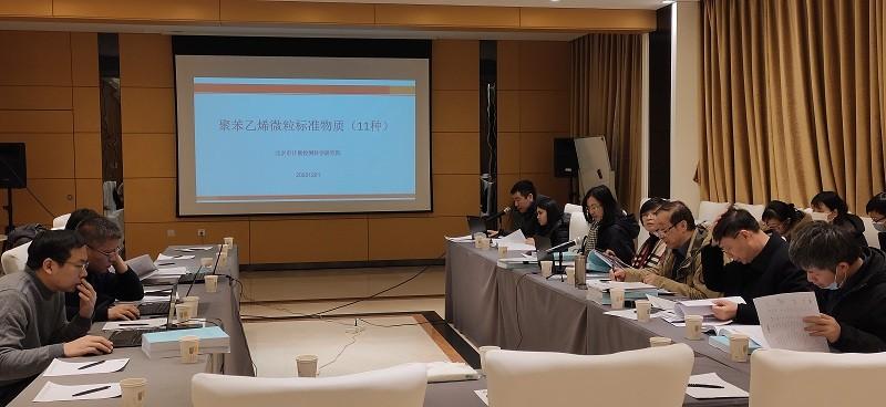 北京计量院11种颗粒物标准物质通过国家二级标准物质评审