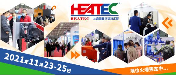 HEATEC 2020上海國際供熱技術展圓滿閉幕!2021再相見!
