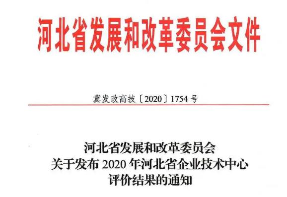 匯中股份再次通過2020年河北省企業技術中心認定