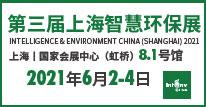上�v国际智慧环保及环境监���展览会