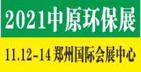 2021�W�六届中原经���区�Q�郑州)环保产业博览�?/></a><span><a href=
