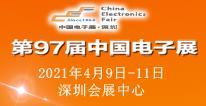 �W?7届中国电子展