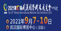 2021�W�十届武汉国际机床展览会