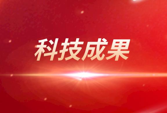 2020年北京市科技獎初審結果公布 這些儀器儀表項目入選