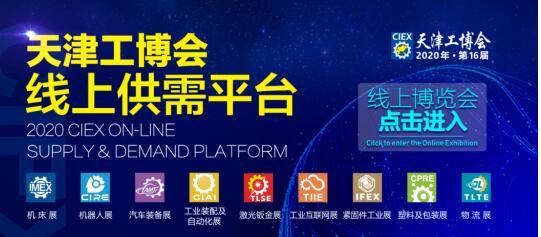 3月天津工博會聚千家品牌 助力中國制造內循環