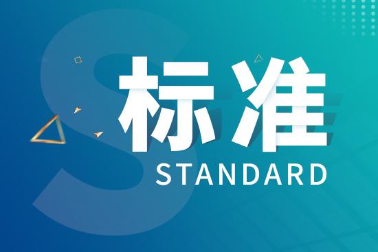湖北省《固定污染源氣態汞采樣裝置技術要求與檢測方法》征求意見