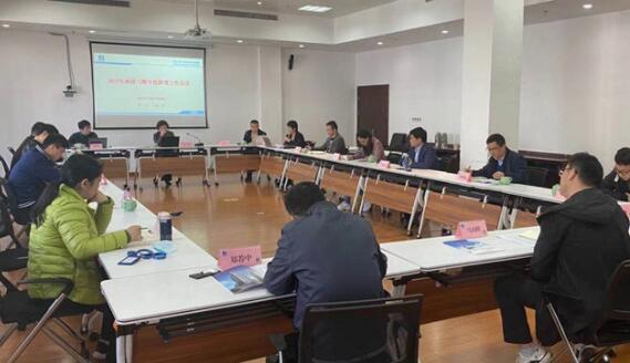 浙江省計量院召開2021年科技與數字化轉型工作會議