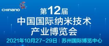 �W�十二届中国国际�U�米技术��业博览会