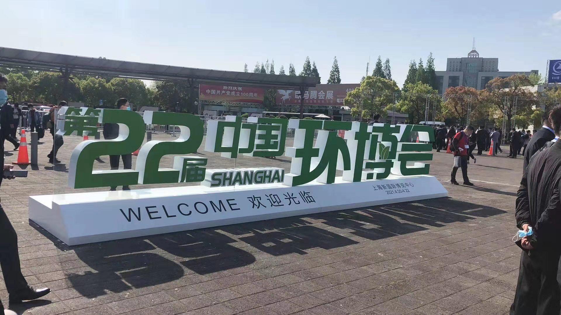 來了!第22屆中國環博會今日在滬盛大開幕