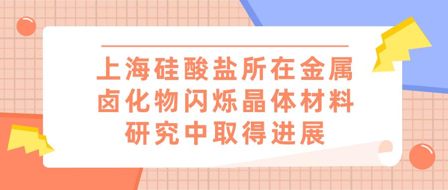 上海硅酸鹽所在金屬鹵化物閃爍晶體材料研究中取得進展