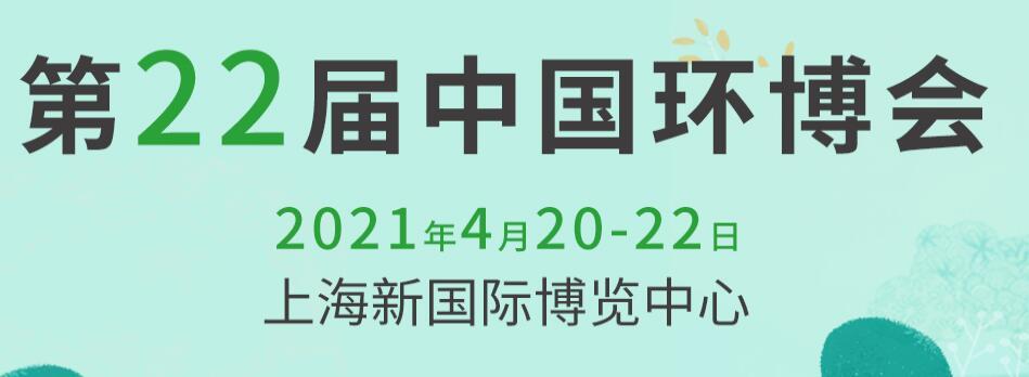 2021第二十二屆環博會