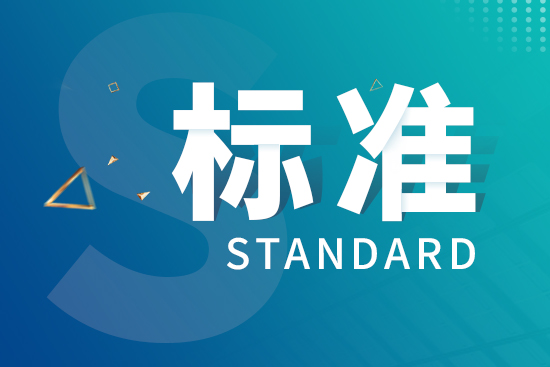《液體活塞式壓力計》國家標準項目征求意見