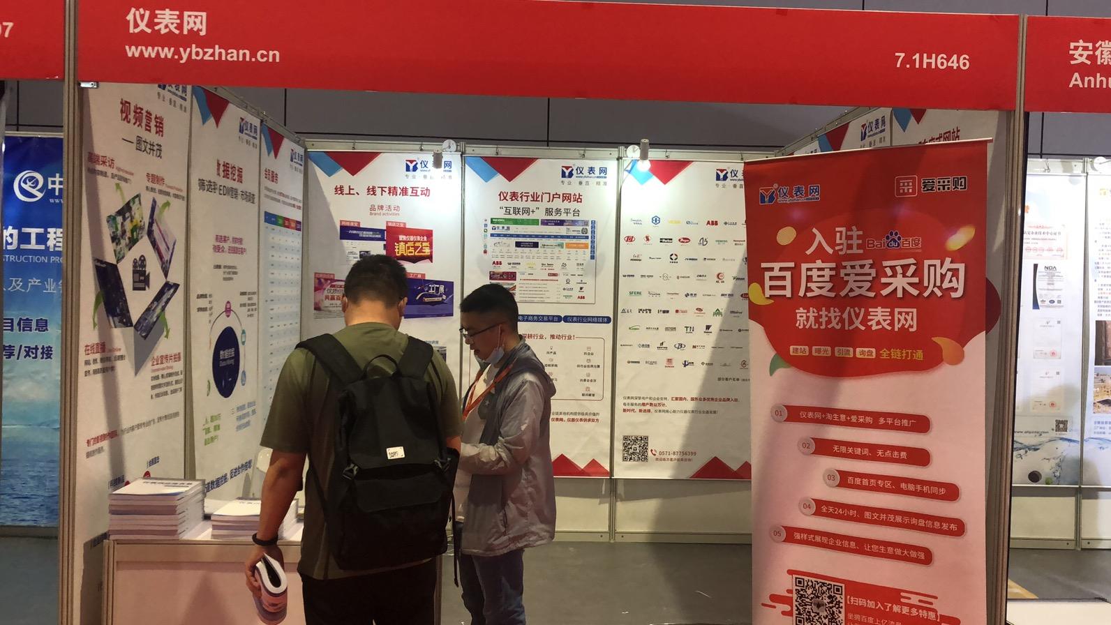 2021(上海)世環會盛大開幕!儀表網現場直擊