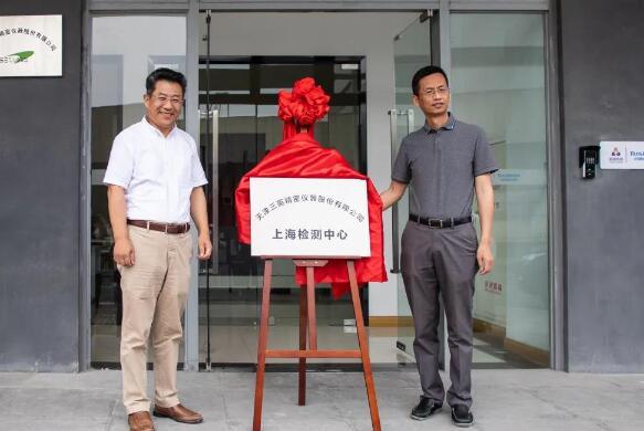 三英精密上海檢測中心揭牌開業