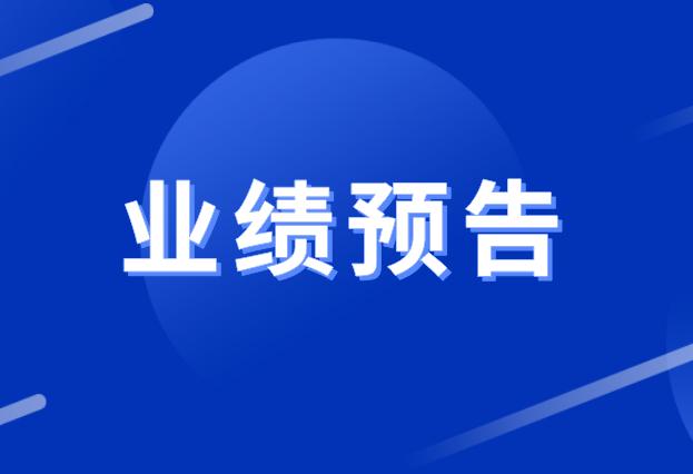 三暉電氣下修業績預告:半年度預虧10萬元-19萬元
