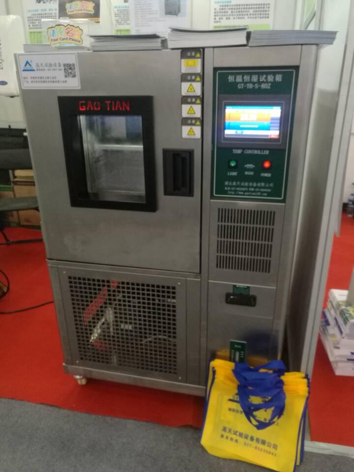 祝贺:武汉高低温试验箱入驻湖北食品公司