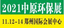 2021�W�六届中原经���区�Q�郑州)环保产业博览�? /></a> </li>                 <li> <a href=