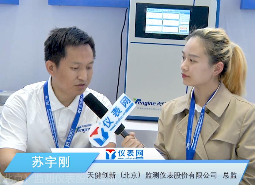 專訪天健創新(北京)監測儀表股份有限公司總監蘇宇剛