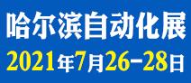 �W?0届中国哈���滨国际工业自动化及仪器仪表展览�? /></a> </li>                 <li> <a href=