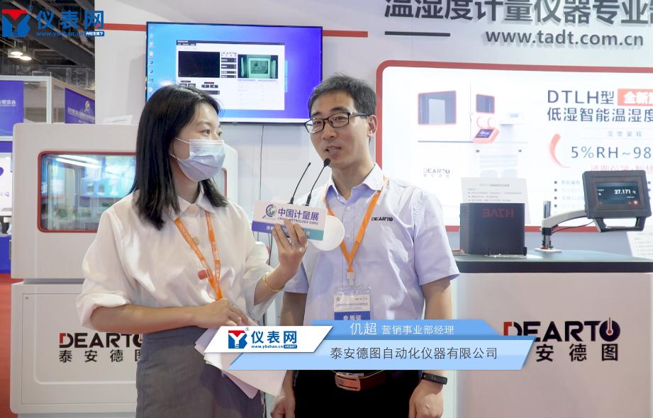 專訪泰安德圖自動化儀器有限公司營銷事業部經理仉超