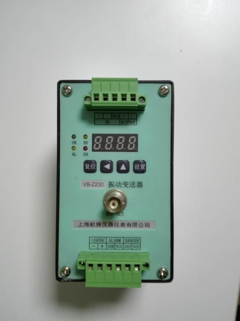 电涡流变送器正面VB-Z230(1).jpg