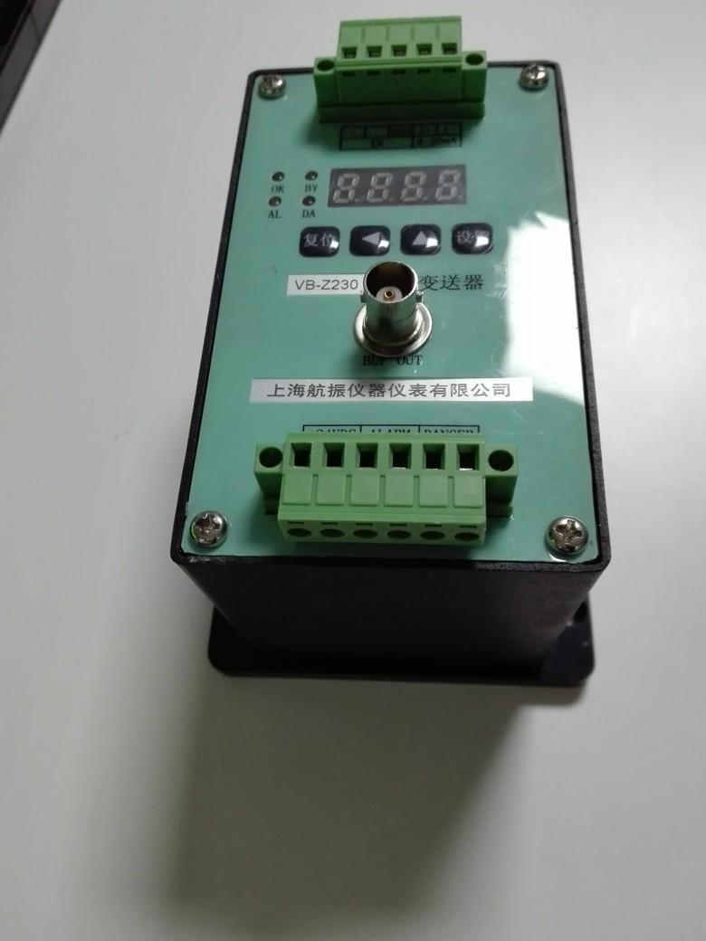 电涡流变送器正面VB-Z230侧面(1).jpg