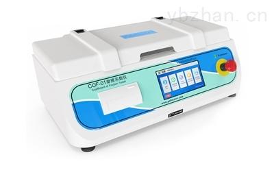 医用手套摩擦系数检测仪