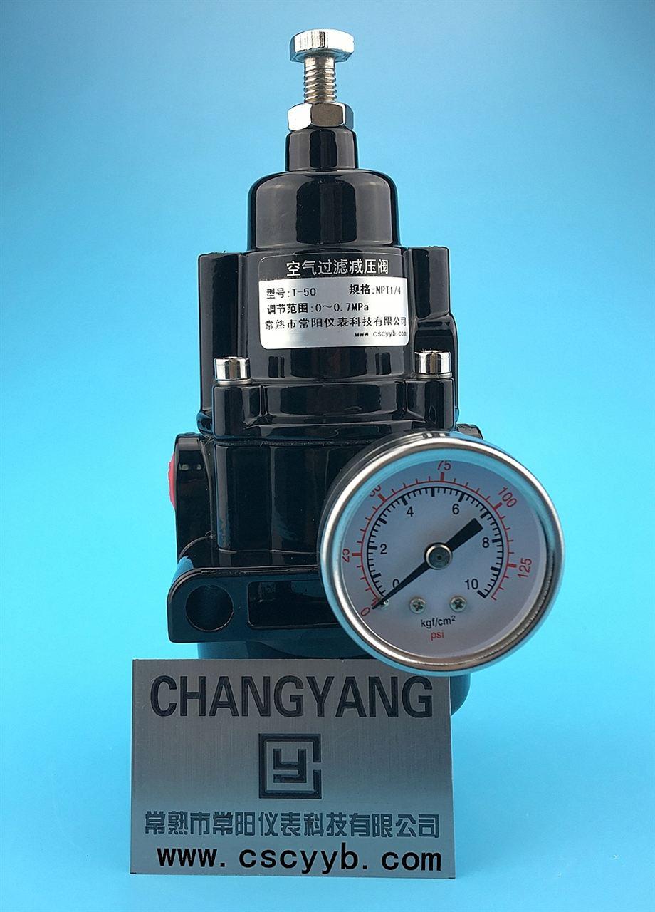 <strong>空气过滤减压器,T-50减压阀过滤器</strong>