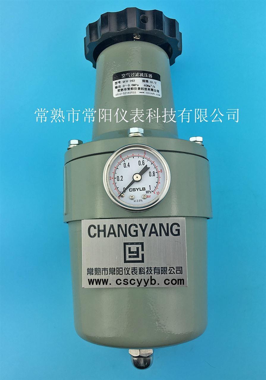 <strong>QFH-262空气过滤减压器,大功率过滤调压阀</strong>