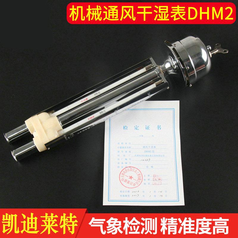 DHM2型机械通风干湿表