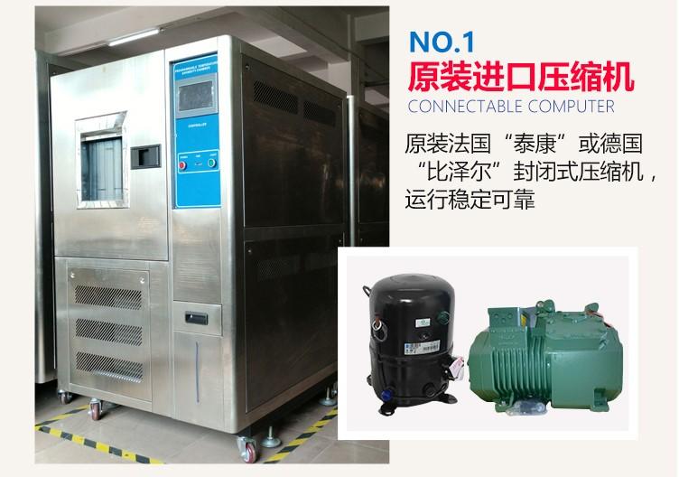 雙85循環濕熱試驗箱