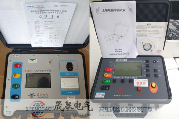 SG3000<strong><strong><strong><strong>防雷接地电阻测试仪|防雷检测仪器设备</strong></strong></strong></strong>