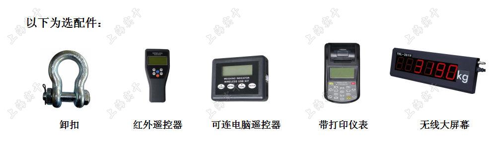 SGLD无线测力仪可配配件图