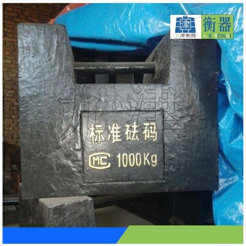 1吨铸铁砝码,1吨标准砝码现货