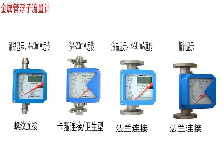 金屬管浮子流量計4種連接方式圖